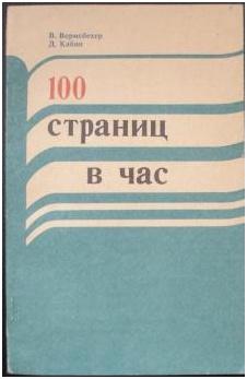 100 стр