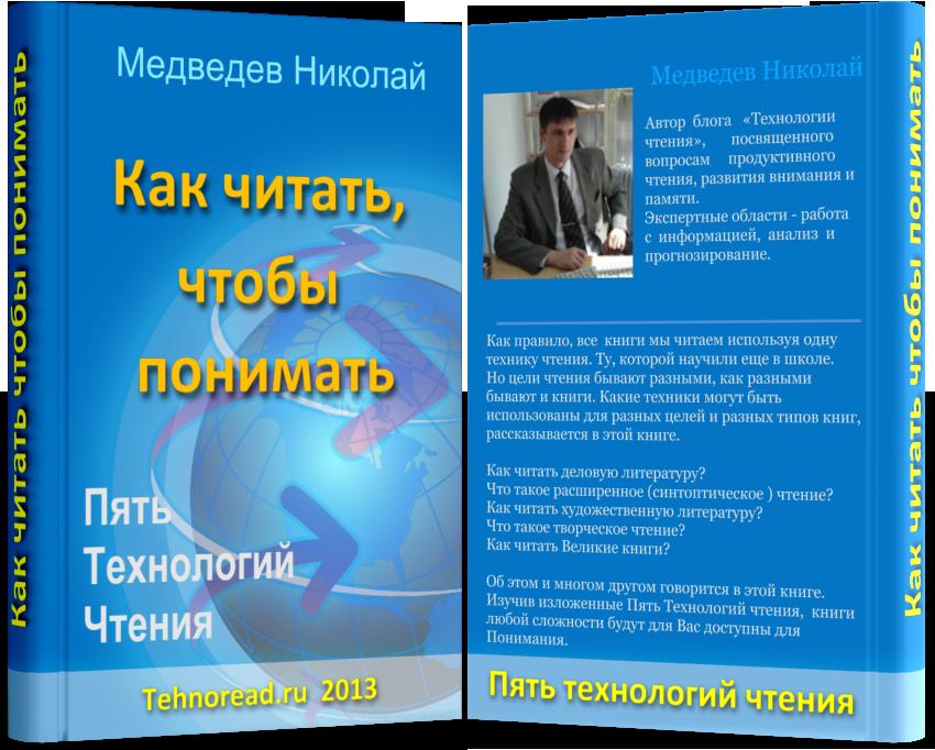 Пять технологий чтения
