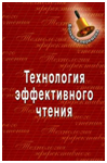 эфф чтение книга