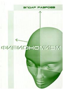 физиогномика 10