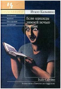 книга кальвино