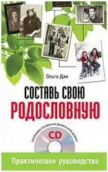 книга родословная