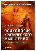 книга критическое мышление