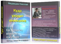 внимание - книга