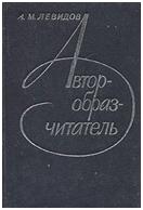 левидов