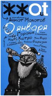 малатов