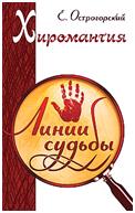 острогорский