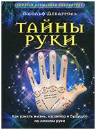 тайна руки