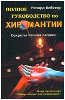 вебстер книга