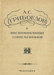 Грибоедов воспоминания