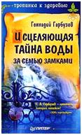гарбузов 2
