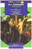 книга лободин