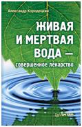 кородецкий