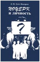 зуев-инсаров