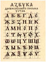 азбуковник