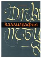 богдеско каллиграфия