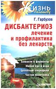 гарбузов