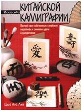 искусство китайской каллиграфии