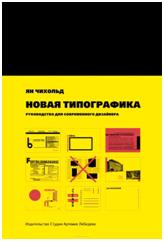 новая типографика