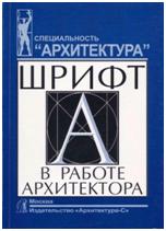 шрифт архитектора