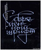 современный шрифт