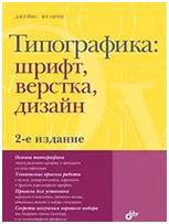 типографика шрифт