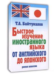 Байтукалов