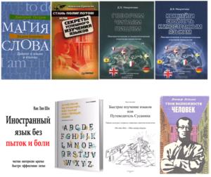 обзор книг полиглоты