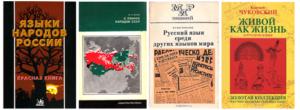 языки России