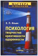 Ильин Психология