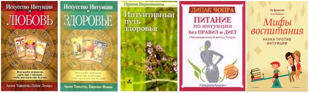 Интуиция книги 3
