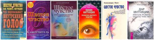 Интуиция книги 4