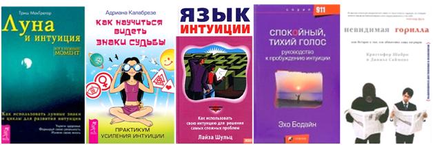 Интуиция книги 9