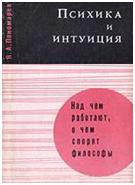 Пономарев Психика и интуиция