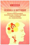 Психика и интуиция