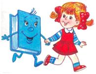 дети и чтение