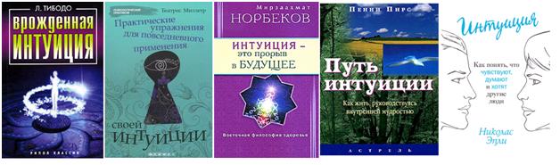книги по интуиции 1