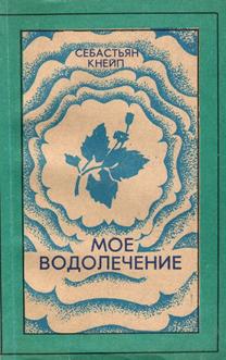 Это изображение имеет пустой атрибут alt; его имя файла - Moe-vodolechenie.png